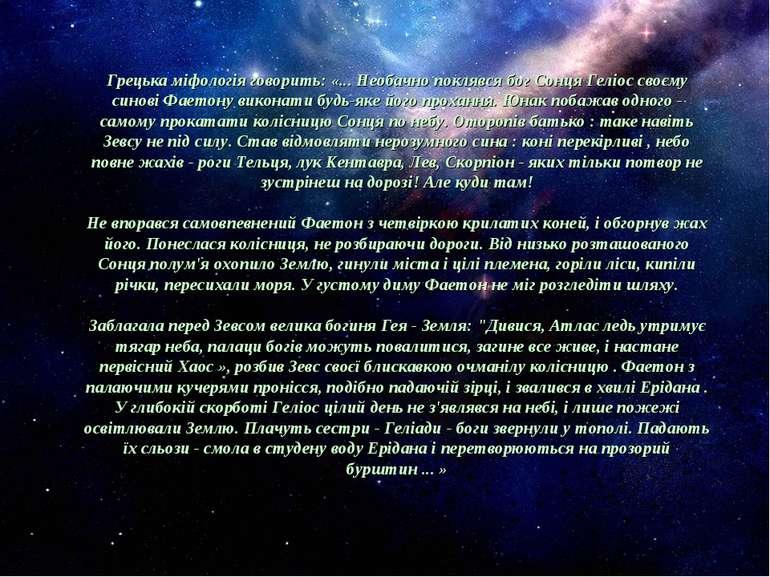 Грецька міфологія говорить: «... Необачно поклявся бог Сонця Геліос своєму си...