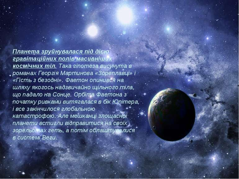 Планета зруйнувалася під дією гравітаційних полів масивніших космічних тіл. Т...