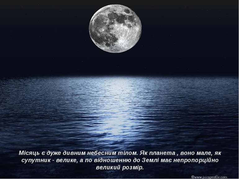Місяць є дуже дивним небесним тілом. Як планета , воно мале, як супутник - ве...