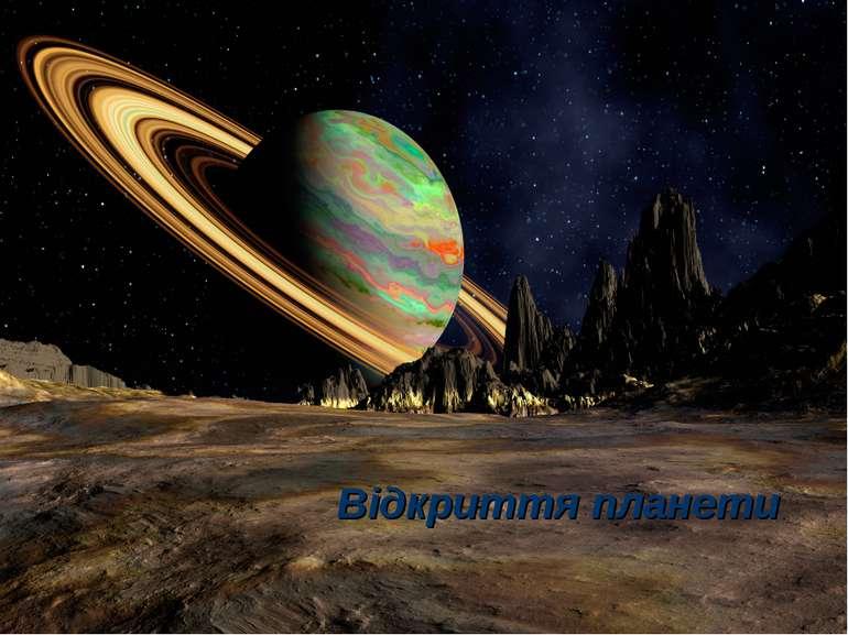 Відкриття планети