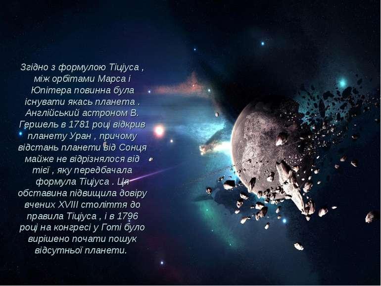 Згідно з формулою Тіціуса , між орбітами Марса і Юпітера повинна була існуват...