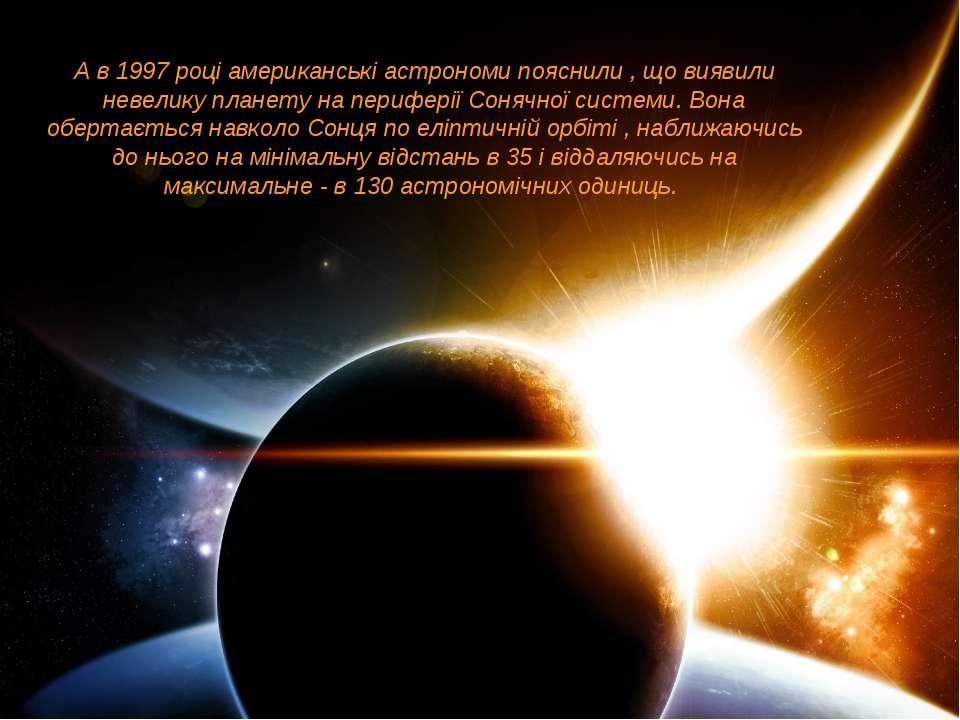 А в 1997 році американські астрономи пояснили , що виявили невелику планету н...