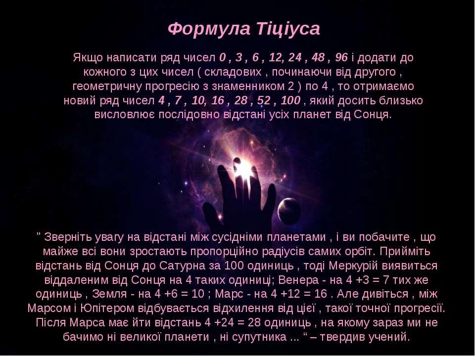 Формула Тіціуса Якщо написати ряд чисел 0 , 3 , 6 , 12, 24 , 48 , 96 і додати...