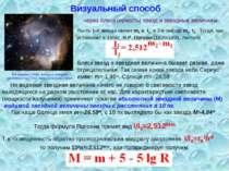 Візуальний спосіб через блиск (яскравість) зірок і зоряні величини. Нехай 1-я...