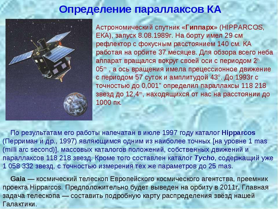 Визначення паралаксів КА Астрономічний супутник «Гиппарх» (HIPPARCOS, ЄКА), з...