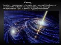 Квазар Кваза ри — позагалактичні об'єкти, які мають зореподібні зображення і ...