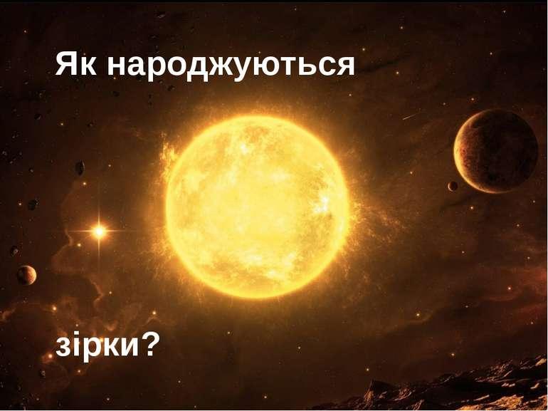 Як народжуються зірки?