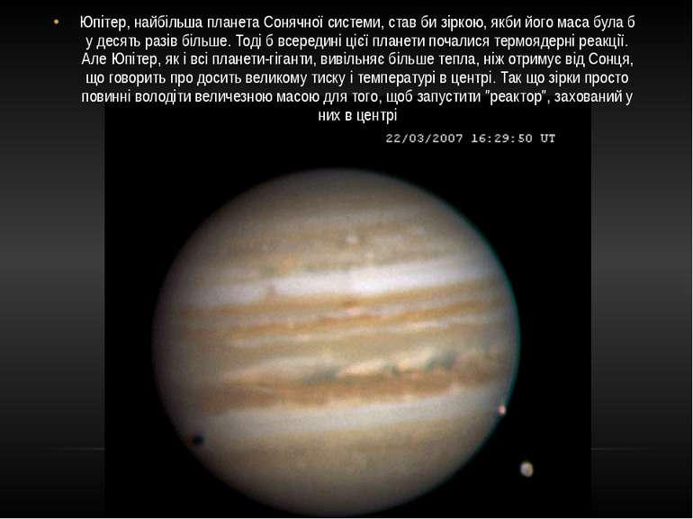Юпітер, найбільша планета Сонячної системи, став би зіркою, якби його маса бу...