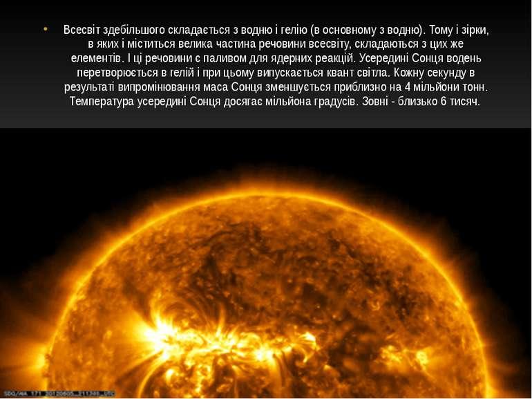 Всесвіт здебільшого складається з водню і гелію (в основному з водню). Тому і...