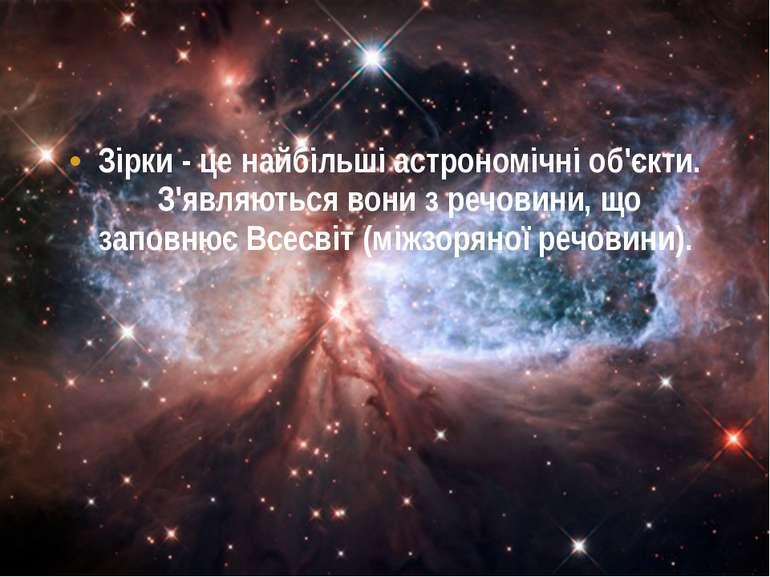 Зірки - це найбільші астрономічні об'єкти. З'являються вони з речовини, що за...