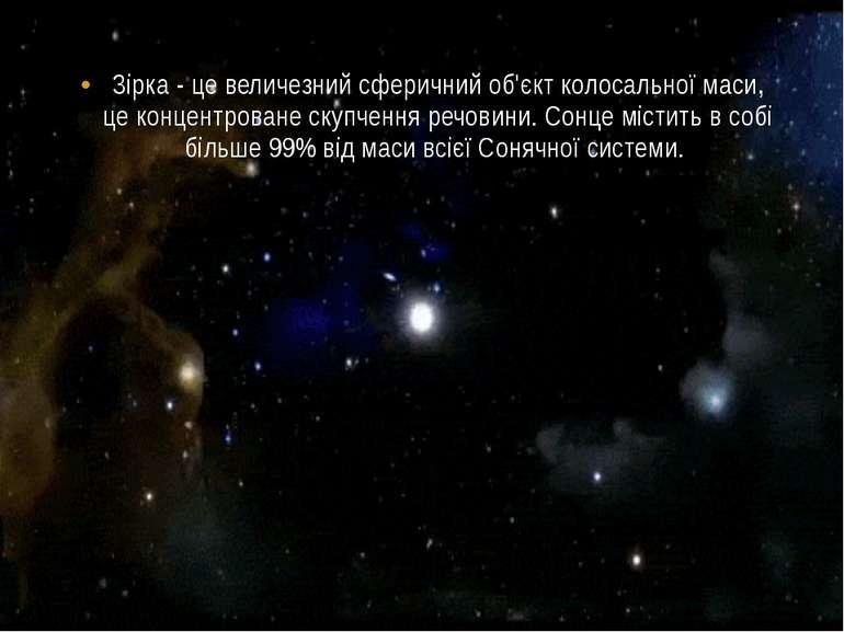Зірка - це величезний сферичний об'єкт колосальної маси, це концентроване ску...