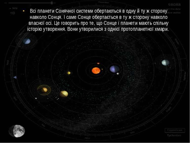 Всі планети Сонячної системи обертаються в одну й ту ж сторону навколо Сонця....