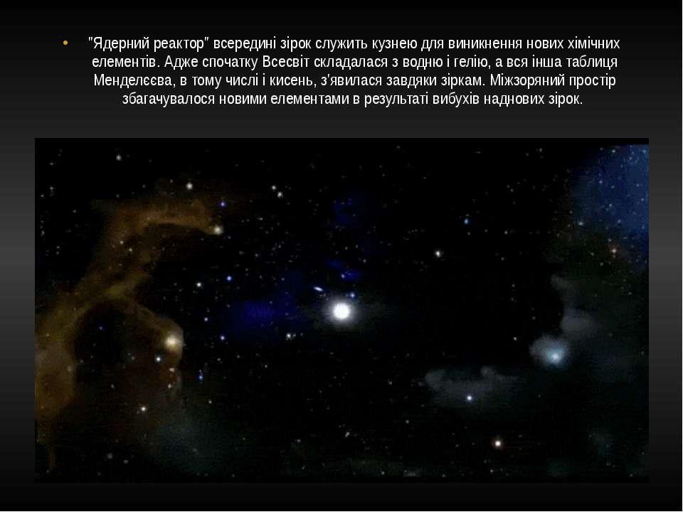 """""""Ядерний реактор"""" всередині зірок служить кузнею для виникнення нових хімічни..."""