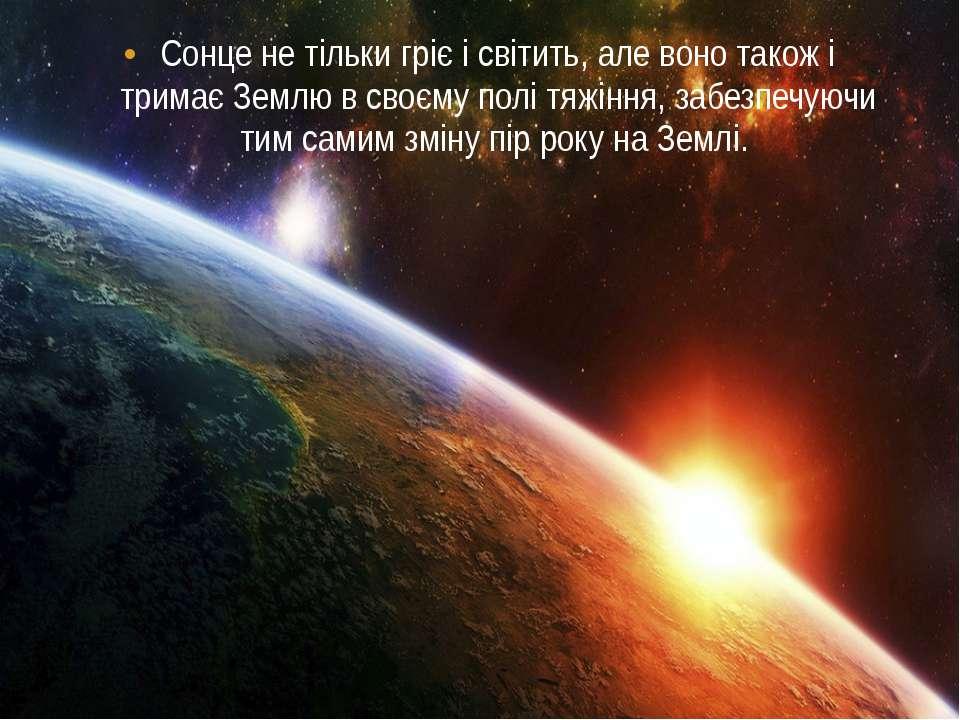 Сонце не тільки гріє і світить, але воно також і тримає Землю в своєму полі т...