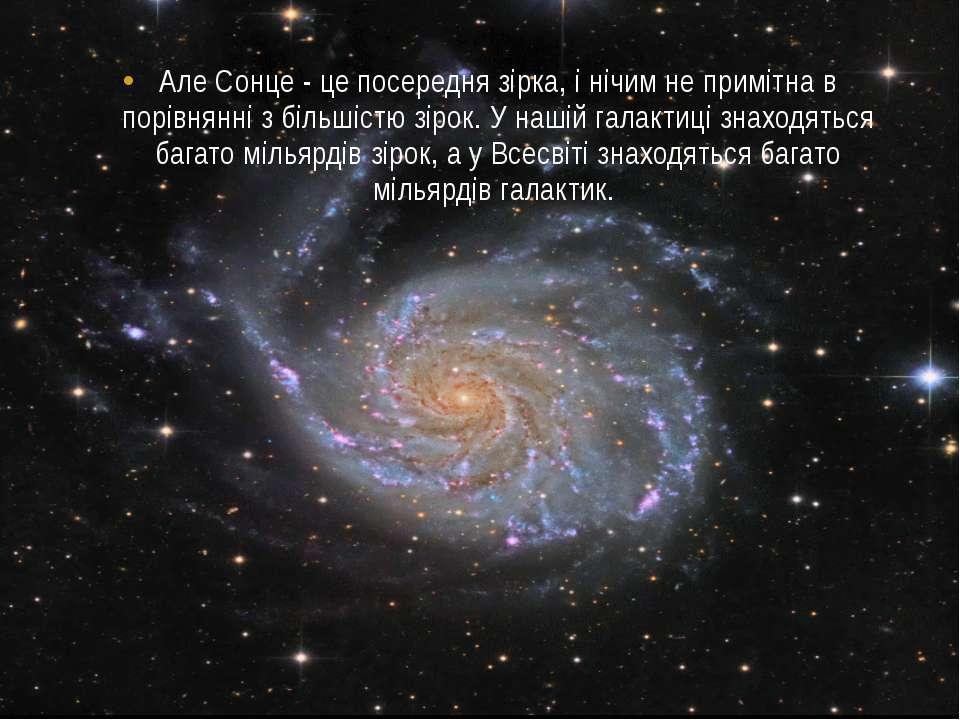 Але Сонце - це посередня зірка, і нічим не примітна в порівнянні з більшістю ...