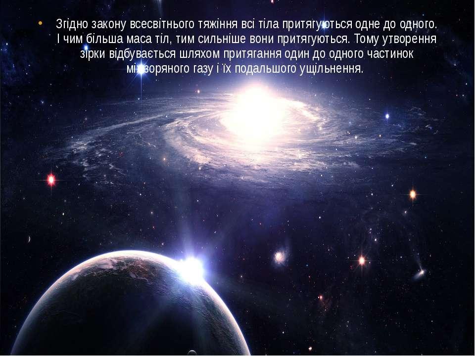 Згідно закону всесвітнього тяжіння всі тіла притягуються одне до одного. І чи...