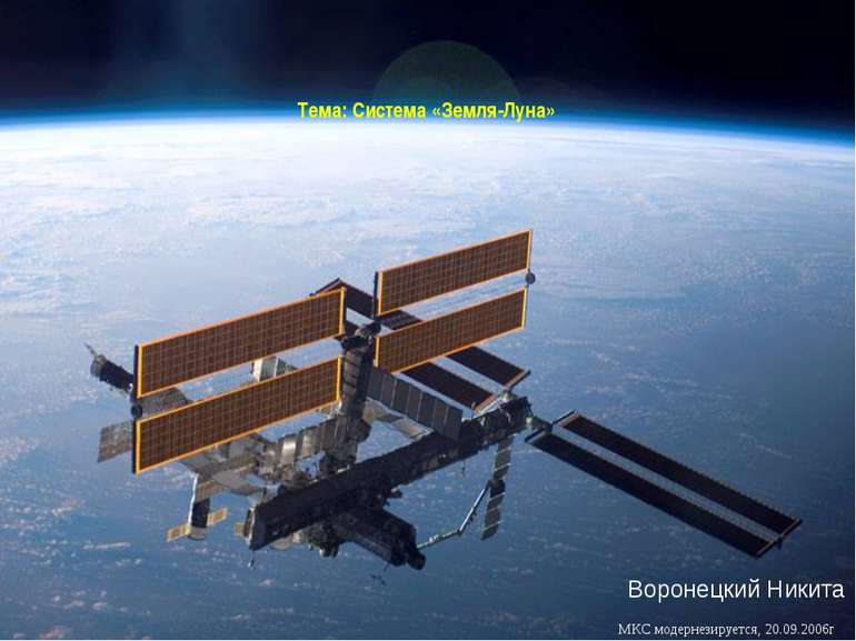 Тема: Система «Земля-Луна» МКС модернезируется, 20.09.2006г Воронецкий Никита