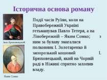 Історична основа роману Події часів Руїни, коли на Правобережній Україні геть...