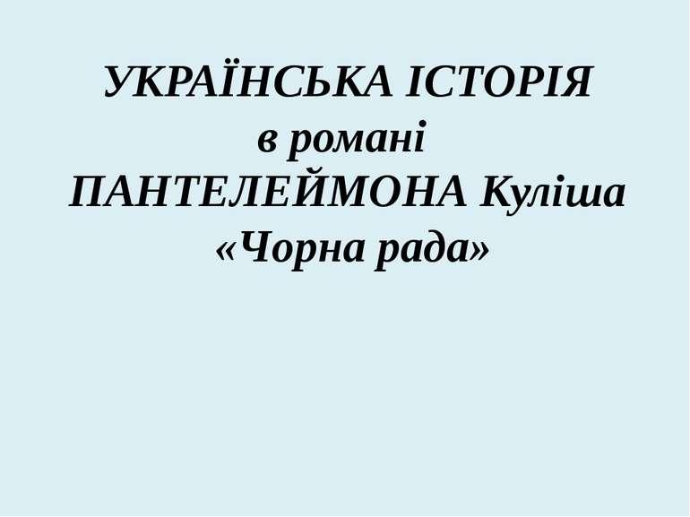 УКРАЇНСЬКА ІСТОРІЯ в романі ПАНТЕЛЕЙМОНА Куліша «Чорна рада»