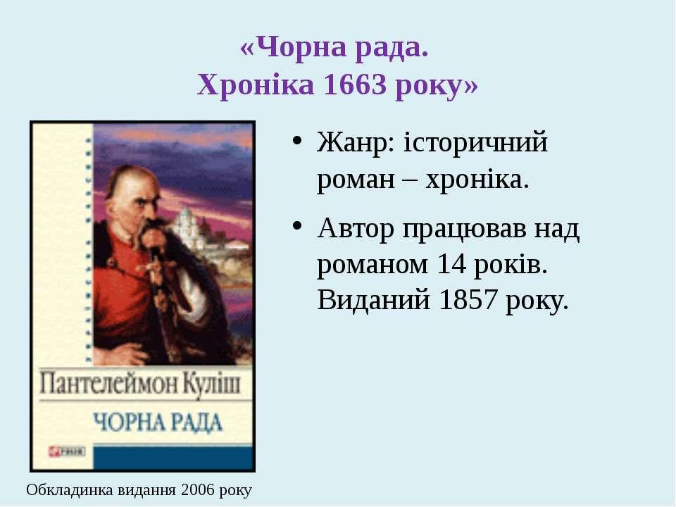 «Чорна рада. Хроніка 1663 року» Жанр: історичний роман – хроніка. Автор працю...