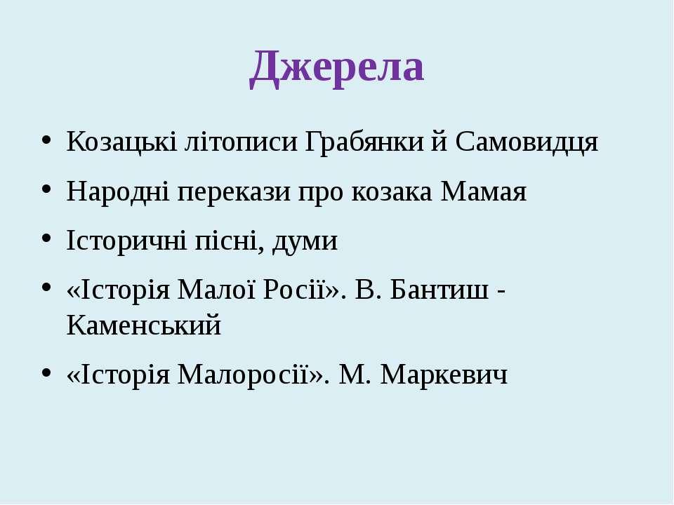 Джерела Козацькі літописи Грабянки й Самовидця Народні перекази про козака Ма...