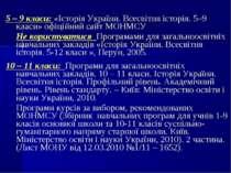 5 – 9 класи: «Історія України. Всесвітня історія. 5–9 класи» офіційний сайт М...
