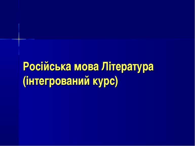 Російська мова Література (інтегрований курс)