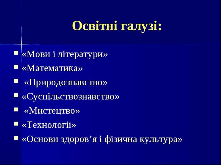 Освітні галузі: «Мови і літератури» «Математика» «Природознавство» «Суспільст...