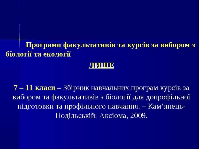 Програми факультативів та курсів за вибором з біології та екології ЛИШЕ 7 – 1...