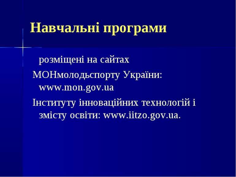 Навчальні програми розміщені на сайтах МОНмолодьспорту України: www.mon.gov.u...