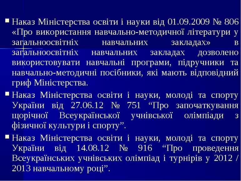 Наказ Міністерства освіти і науки від 01.09.2009 № 806 «Про використання навч...