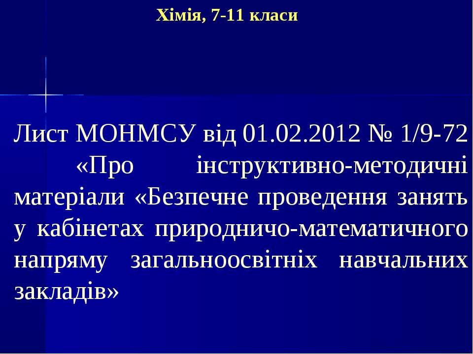 Хімія, 7-11 класи Лист МОНМСУ від 01.02.2012 № 1/9-72 «Про інструктивно-метод...