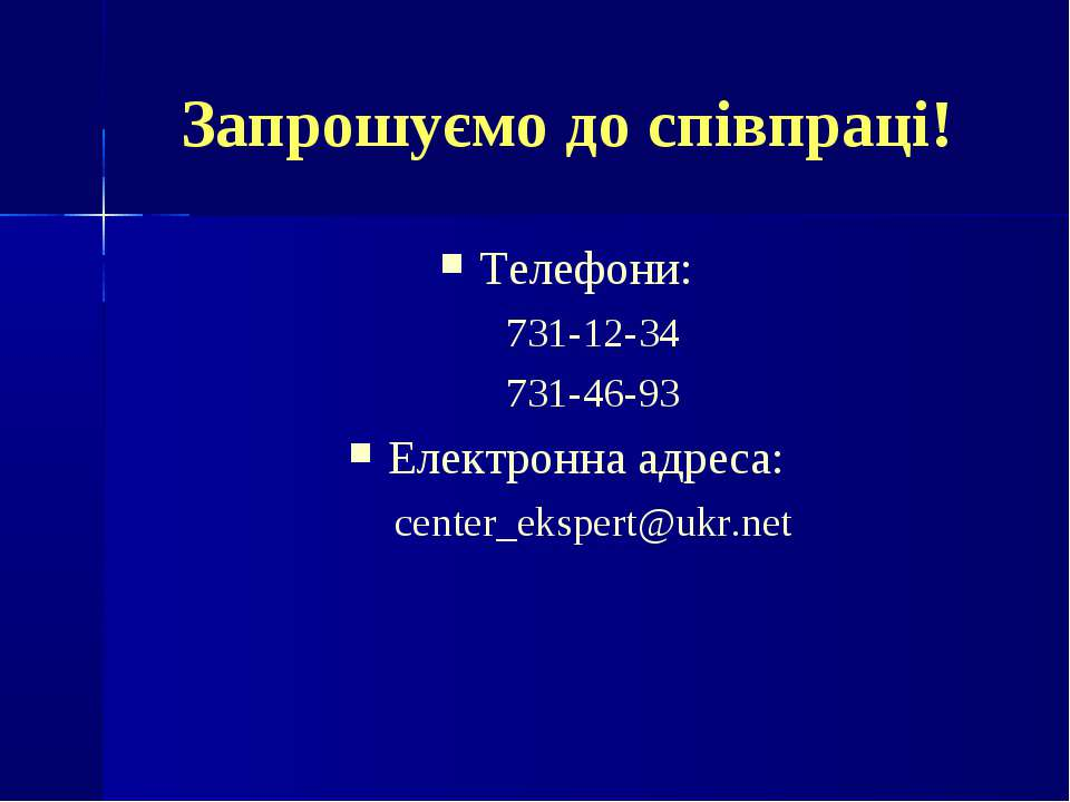 Запрошуємо до співпраці! Телефони: 731-12-34 731-46-93 Електронна адреса: cen...