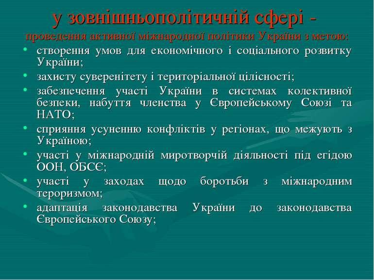 у зовнішньополітичній сфері - проведення активної міжнародної політики Україн...