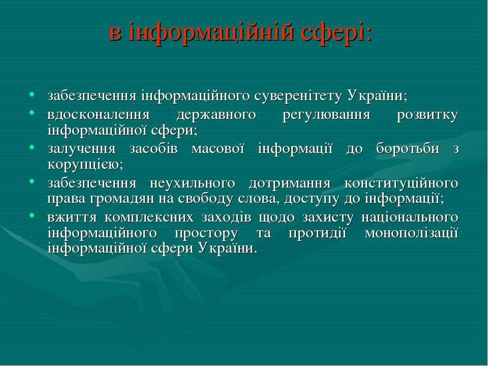 в інформаційній сфері: забезпечення інформаційного суверенітету України; вдос...