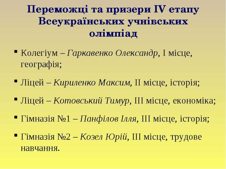 Колегіум – Гаркавенко Олександр, І місце, географія; Ліцей – Кириленко Максим...
