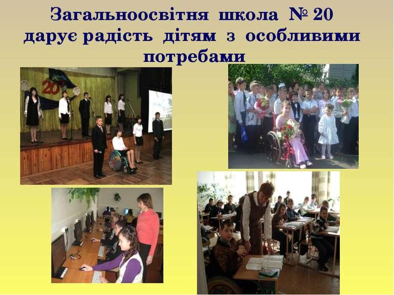 Загальноосвітня школа № 20 дарує радість дітям з особливими потребами