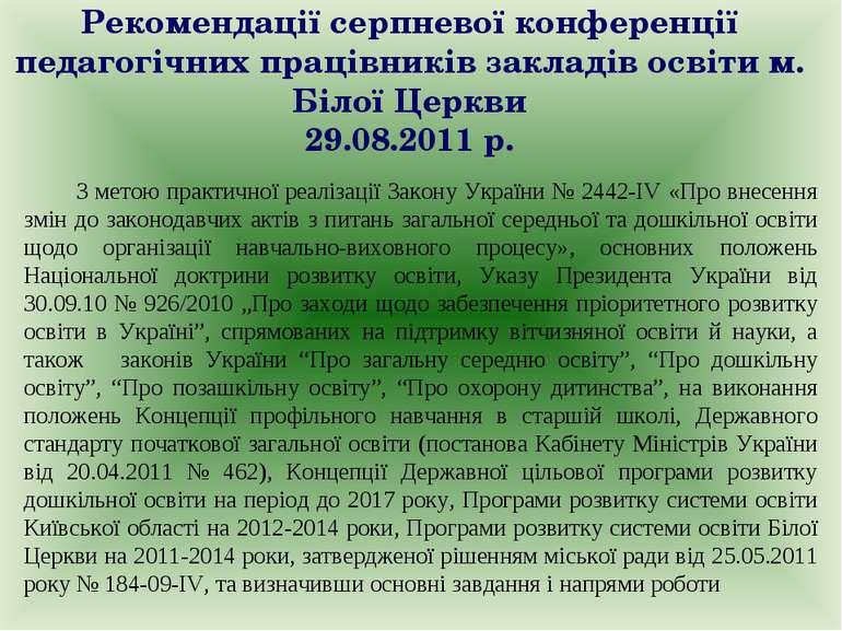 Рекомендації серпневої конференції педагогічних працівників закладів освіти м...
