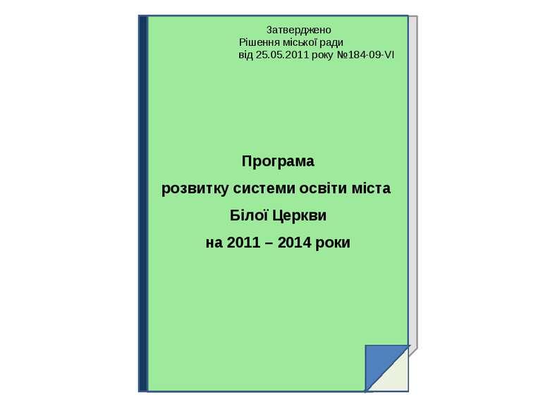Затверджено Рішення міської ради від 25.05.2011 року №184-09-VІ Програма розв...
