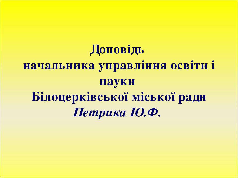 Доповідь начальника управління освіти і науки Білоцерківської міської ради Пе...