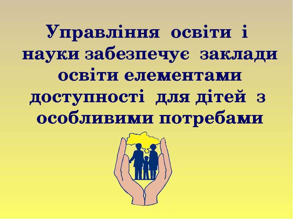 Управління освіти і науки забезпечує заклади освіти елементами доступності дл...
