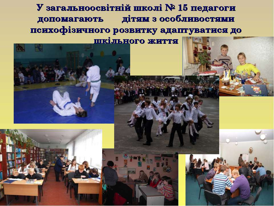 У загальноосвітній школі № 15 педагоги допомагають дітям з особливостями псих...