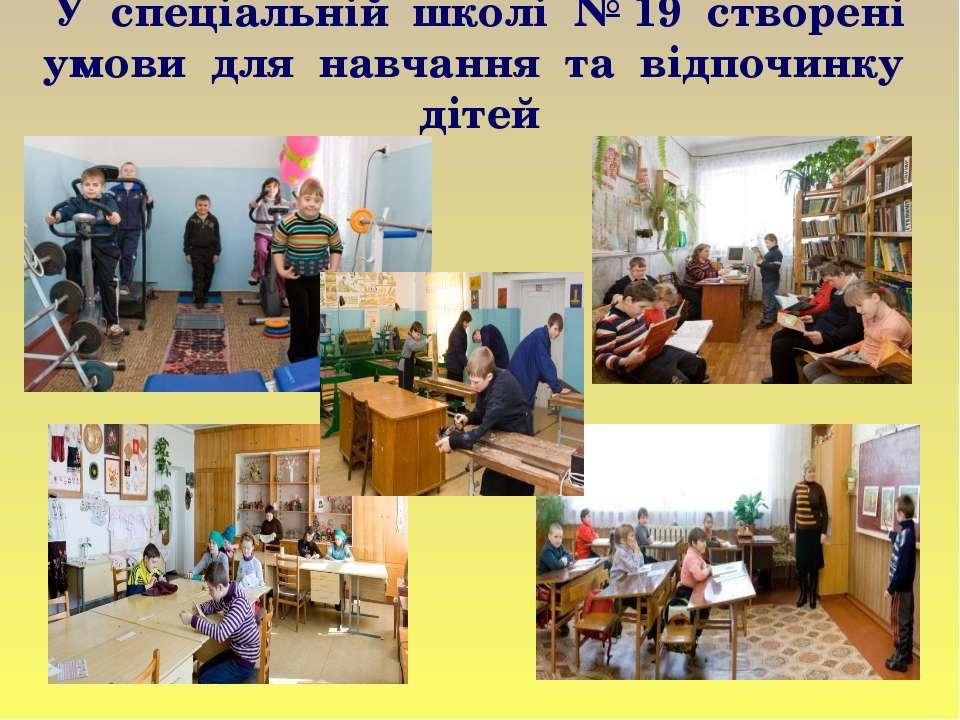 У спеціальній школі № 19 створені умови для навчання та відпочинку дітей