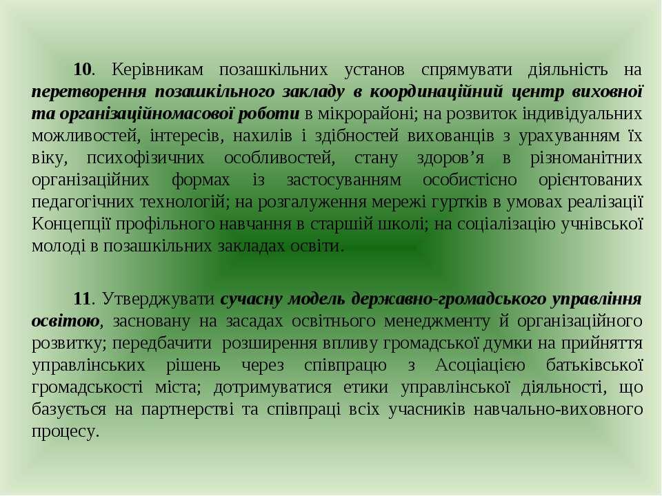 10. Керівникам позашкільних установ спрямувати діяльність на перетворення поз...