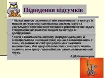 Підведення підсумків * Фізика вивчає залежності між величинами та описує їх м...