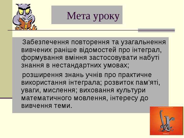 Мета уроку Забезпечення повторення та узагальнення вивчених раніше відомостей...