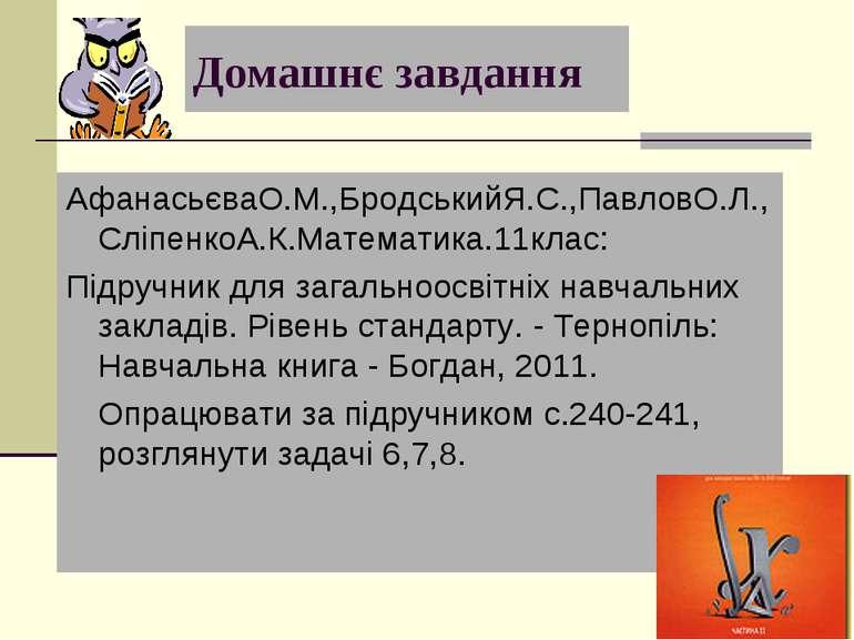 Домашнє завдання АфанасьєваО.М.,БродськийЯ.С.,ПавловО.Л.,СліпенкоА.К.Математи...