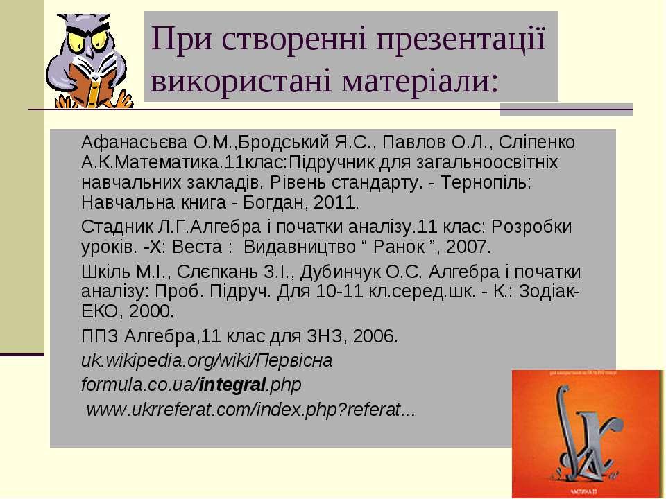 При створенні презентації використані матеріали: Афанасьєва О.М.,Бродський Я....