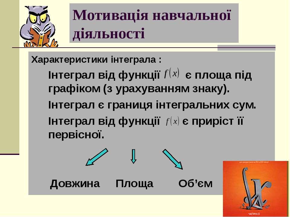 Мотивація навчальної діяльності Характеристики інтеграла : Інтеграл від функц...