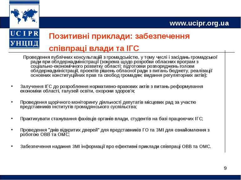 * Позитивні приклади: забезпечення співпраці влади та ІГС Проведення публічни...